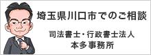 埼玉県川口市での司法書士・行政書士法人ご相談 本多事務所